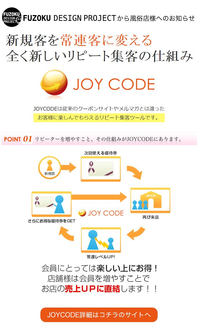 fdp_joycode