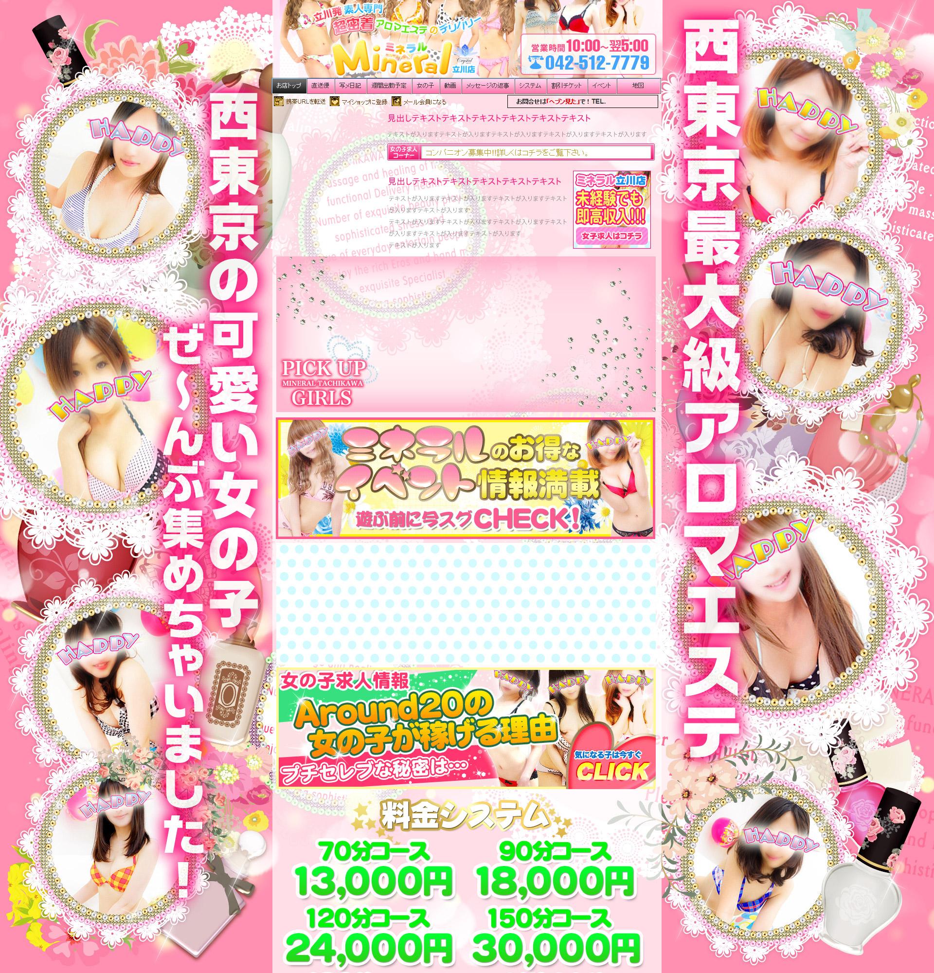 mineral_tachikawa0415