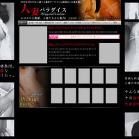 風俗広告沖縄