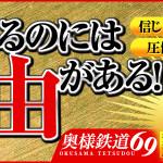 okusamatetsudou-kanagaya_700300_banilla-2