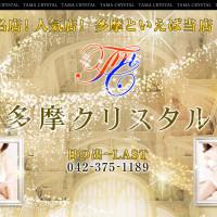 tama-crystal_heaven-slider