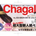 chagall_heaven1602