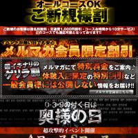 okusama_event