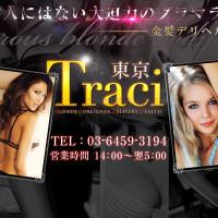 traci_192001080_heaven