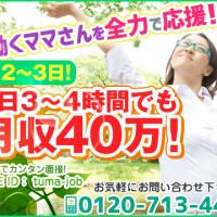 tsumamigui_450360_365