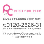 purupuruclub-shopinfo