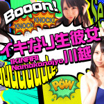 ikinarinamakano_slider