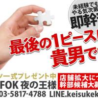 yorunoousama_dokanto_640480