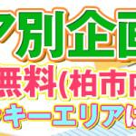 potyakawa-kashiwa_780200_freespace5