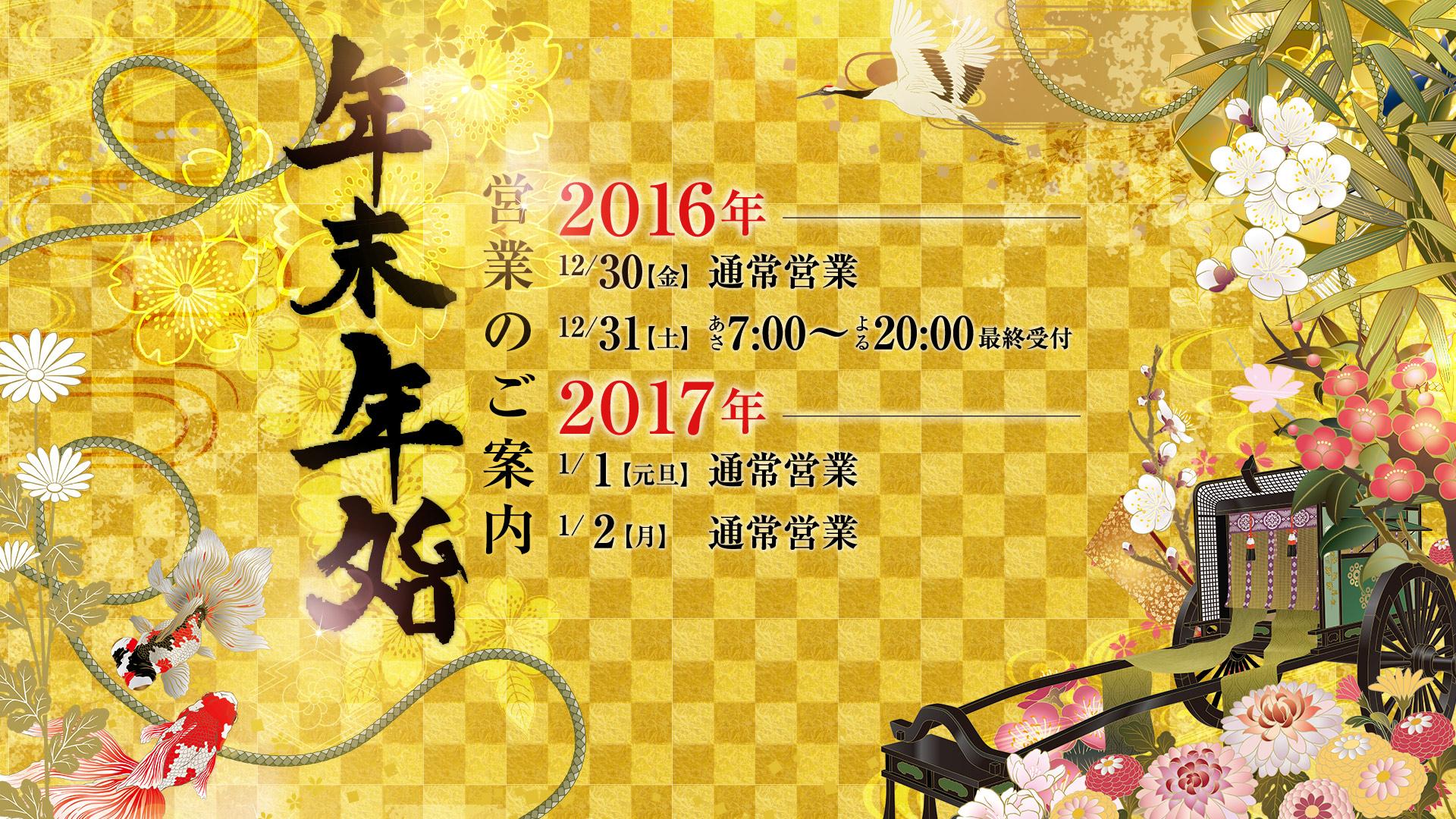 正月イベントデザイン