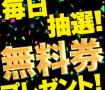 アニメーションGIFバナー 激安!奥様特急名古屋最安!