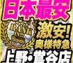 アニメーションGIFバナー 激安!奥様特急 ヘブンネット掲載
