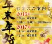 ニュールビー 年末告知画像 ヘブンネット埼玉版掲載