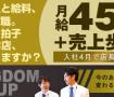 フェニックスジョブ/新宿/ キングダムグループ 求人用バナー