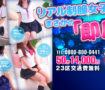 ヘブンネット/渋谷/デリエロ学園/スライドバナー