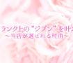 ガールズヘブン/六本木/マリアテレジア東京/求人動画