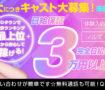 バニラ/池袋/東京ジョイヘブン/求人広告