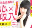 バニラ/新宿/ドしろーと娘/求人バナー