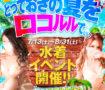 風俗じゃぱん/千葉・栄町/ロコルル/メイン画像