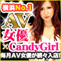 candygirl_120120