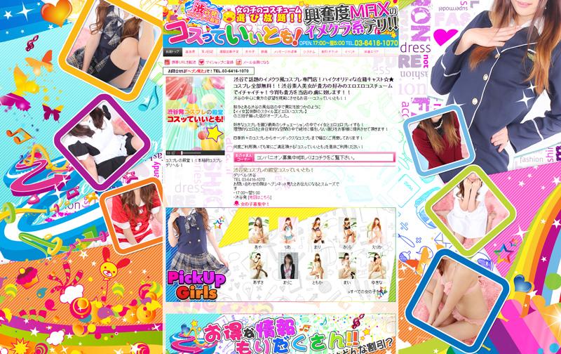 渋谷発コスプレの殿堂コスッていいとも!|シティヘブンネット掲載風俗広告