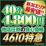 4610特急新潟店