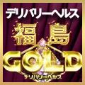 福島GOLD