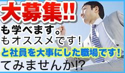 男性求人広告