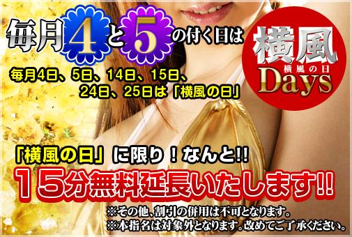 横風DAYS 2
