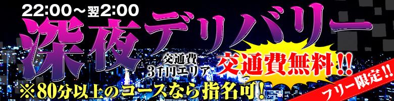 風俗イベント開催バナー