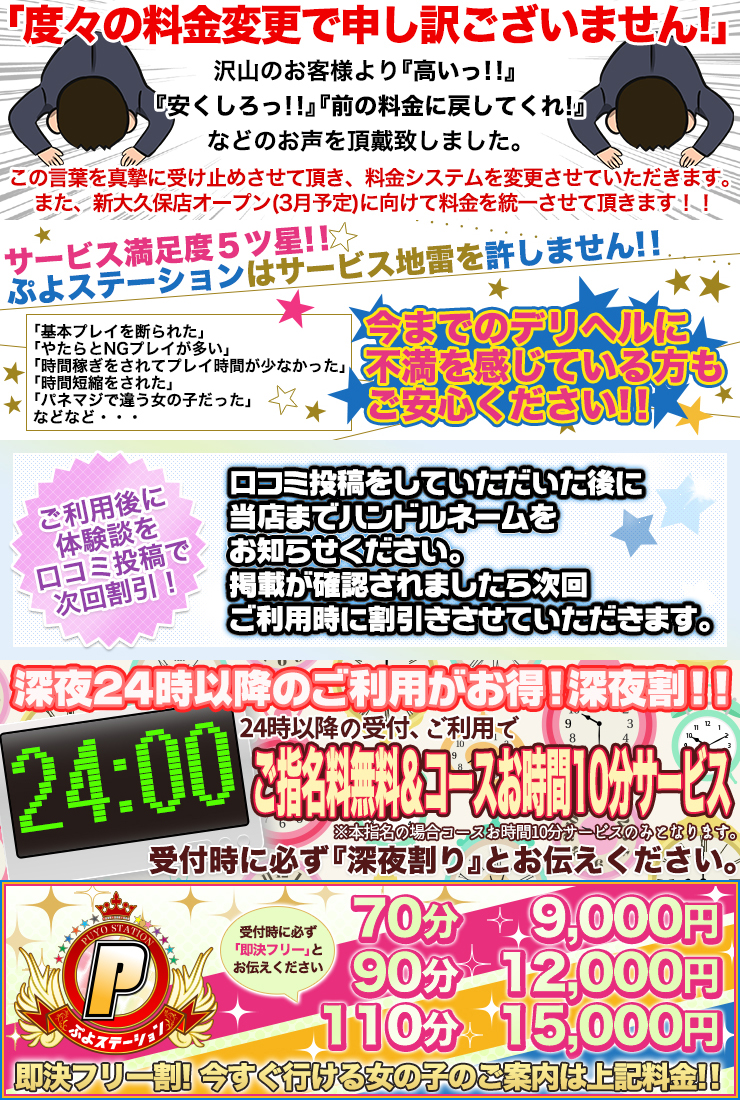 puyo_event