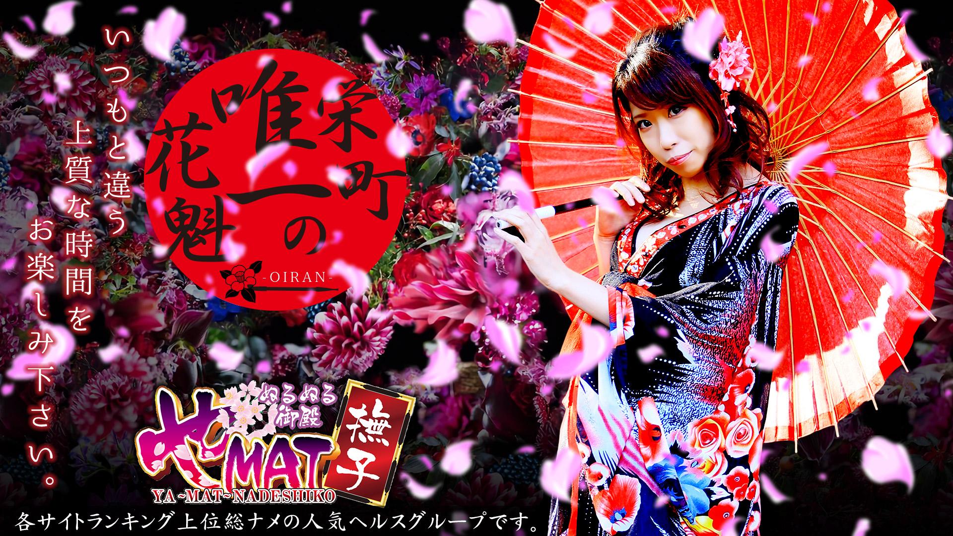 yamatnadeshiko_19201080_fujapan