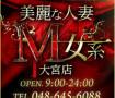オフィシャルサイトデザイン 美麗な人妻M女系大宮店