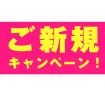 ヘブンネット神奈川版掲載 横浜JKプレイ  GIFアニメーション