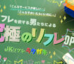 デリヘルタウン/新宿/JKリフレラクガキ/デリヘルタウン掲載バナー